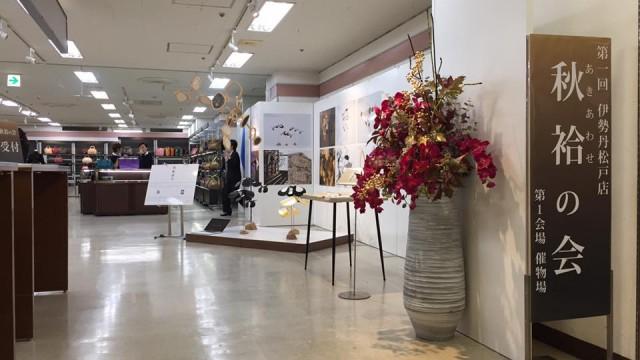 伊勢丹松戸店 秋袷の会